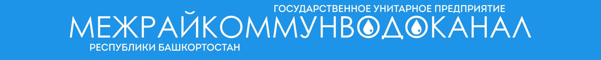 """ГУП РБ """"Межрайкоммунводоканал"""""""